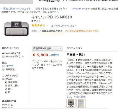 AmazonでMP610