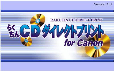 らくちんCDダイレクトプリント for Canon