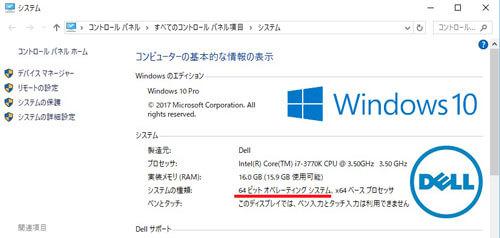 Windows10 ドライバ