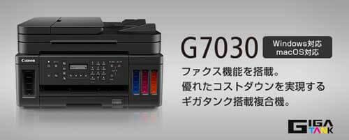 G7030 ギガタンク