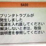 6A00エラー MP610