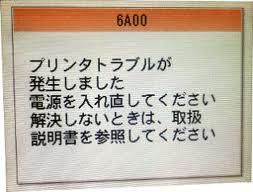 6A00 エラー