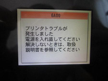6A00 エラー MP610