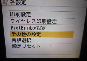 MP610 SDカード 書き込み不可