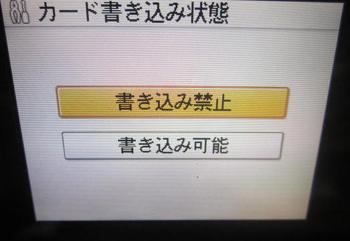 MP600 SDカード 書き込み不可