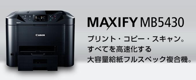 MAXIFY MB5430