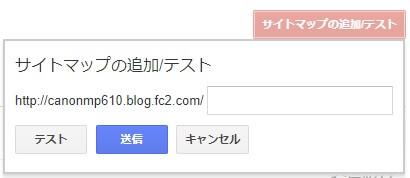 サイトマップ FC2