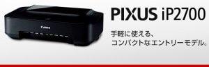 使い捨てプリンター iP2700